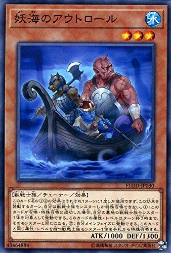妖海のアウトロール ノーマル 遊戯王 フレイムズ・オブ・デストラクション flod-jp030