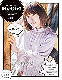 "【Amazon.co.jp 限定】My Girl vol.26 ""VOICE ACTRESS EDITION"" 久保ユリカ 生写真付"