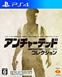 アンチャーテッド コレクション - PS4