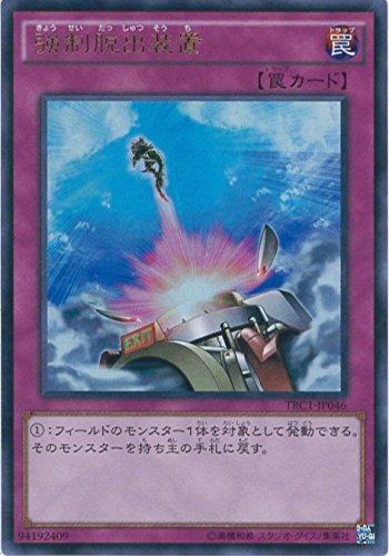 遊戯王カード TRC1-JP046 強制脱出装置 ウルトラレア 遊戯王アーク・ファイブ [THE RARITY COLLECTION]