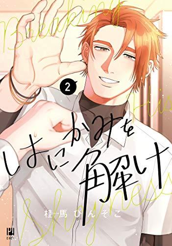 はにかみを解け(2) (ビボピーコミックス)