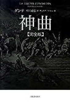 神曲【完全版】