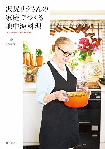[沢尻 リラ]の沢尻リラさんの家庭でつくる地中海料理 (角川書店単行本)