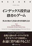 インデックス投資は勝者のゲーム──株式市場から確実な利益を得る常識的方法 (ウィザードブックシリーズ Vol.263)