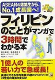 フィリピンのことがマンガで3時間でわかる本 (Asuka business & language book)