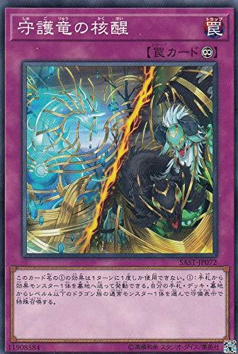 遊戯王 SAST-JP072 守護竜の核醒 (日本語版 ノーマル) SAVAGE STRIKE サベージ・ストライク