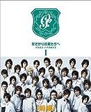 花ざかりの君たちへ ‾イケメン♂パラダイス‾ DVD-BOX(前編) -