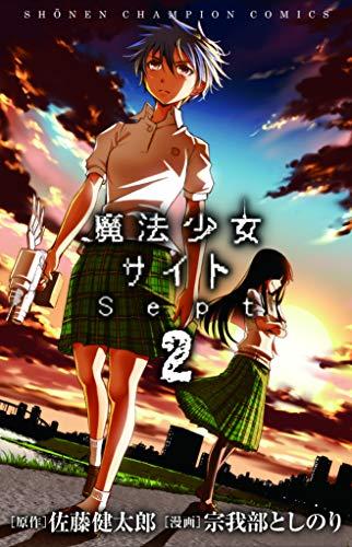 魔法少女サイトSept 2 (少年チャンピオン・コミックス)