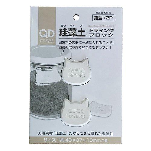 珪藻土ドライングブロック猫型2P調湿剤