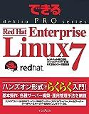できるPRO Red Hat Enterprise Linux 7 できるPROシリーズ