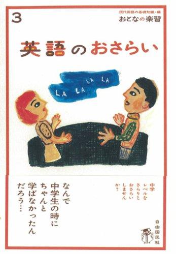 英語のおさらい (おとなの楽習)