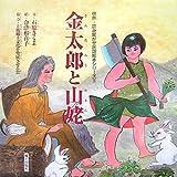 金太郎と山姥 (信州・読み聞かせ民話絵本シリーズ)