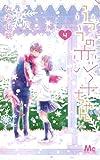 ふつうの恋子ちゃん 4 (マーガレットコミックス)