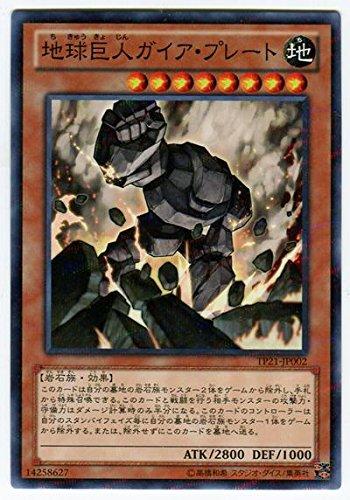遊戯王 地球巨人ガイア・プレート TP21-JP002 ノーマルパラレル