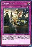 遊戯王 DDリビルド(ノーマルパラレルレア)ペンデュラム・ドミネーション(SD30) シングルカード SD30-JP033-NP