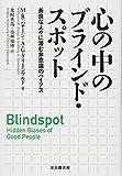 心の中のブラインド・スポット: 善良な人々に潜む非意識のバイアス