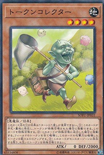 遊戯王 SOFU-JP031 トークンコレクター (日本語版 ノーマルレア) ソウル・フュージョン