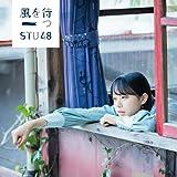 2nd Single「風を待つ」 (劇場盤)