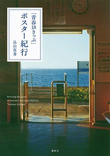 「青春18きっぷ」ポスター紀行