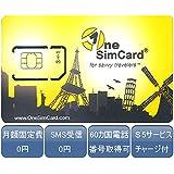 OneSimCard【国際トラベラーズSIM】PLUS プリペイド 世界200カ国以上にて通話可能 月額固定費0円 ヨーロッパ/アメリカ電話番号
