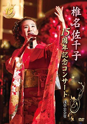 椎名佐千子15周年記念コンサート 浅草公会堂 [DVD]