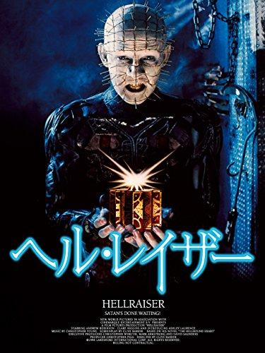 ヘルレイザー (字幕版)
