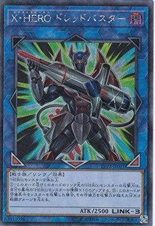遊戯王 LVP2-JP021 X・HERO ドレッドバスター (日本語版 シークレットレア) リンク・ヴレインズ・パック2