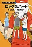 ロックなハート モールランド・ストーリーII (福音館創作童話シリーズ)