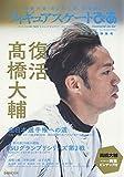「フィギュアスケートぴあ 2018-19」 ~moment on ice vol.3 ?橋大輔特集号 (ぴあMOOK)