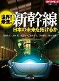 世界最強! 新幹線 週刊ダイヤモンド 特集BOOKS