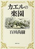 カエルの楽園 (新潮文庫)