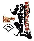 【早期購入特典あり】仮面ライダー響鬼 Blu-ray BOX 2(全巻購入特典:「