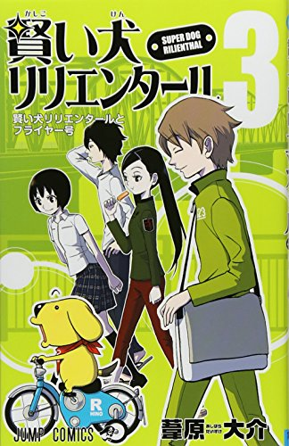 賢い犬リリエンタール 3 (ジャンプコミックス)