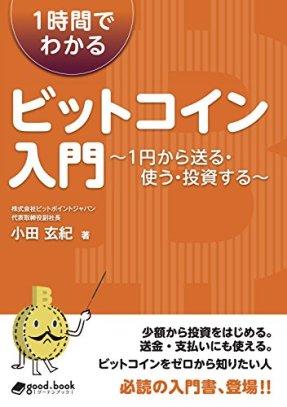 1時間でわかるビットコイン入門 ?1円から送る・使う・投資する? (NextPublishing)
