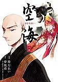 空海 -KU-KAI- 上巻 (カドカワデジタルコミックス)