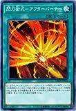 遊戯王/第10期/DBDS-JP031 閃刀術式-アフターバーナー【スーパーレア】