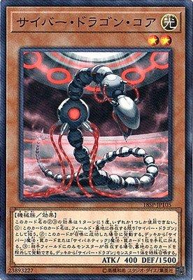 プロモーション/遊戯王/プロモーション/18SP-JP005 サイバー・ドラゴン・コア