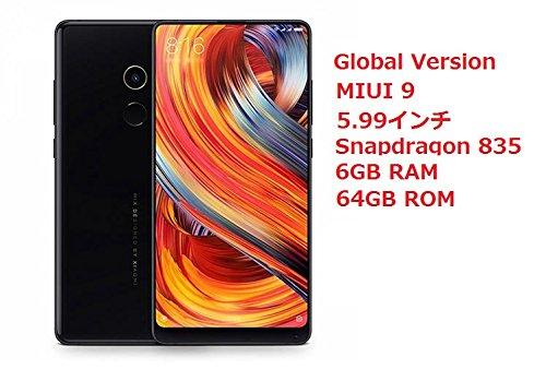 5.99インチ背面指紋認証・後12.0MP 4軸光学手振れ補正+ 前5.0MPカメラ搭載・Snapdragon 835 MIUI 9 (Android 7.1)搭載・4G LTE+4G/3G 同時待受けDSDS対応★Xiaomi Mi MIX 2 International Version★ 日本仕様・6GB RAM + 64GB/128GB/256GB ROM・フルNFC対応 (ROM 6GB+RAM 64GB, Black)