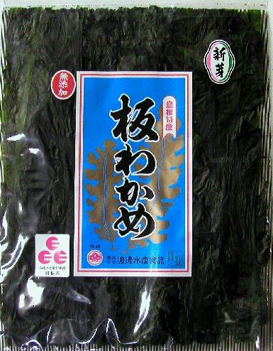 【新物】島根県ふるさと認証食品 板わかめ 25g×5袋
