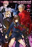 Fate/EXTRA CCC VOID LOG