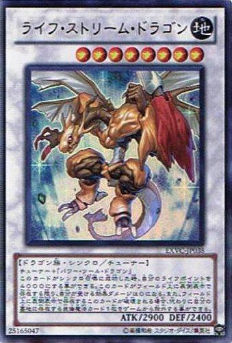 遊戯王 EXVC-JP038-UL 《ライフ・ストリーム・ドラゴン》 Ultimate