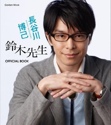 長谷川博己『鈴木先生』OFFICIAL BOOK (学研ムック)