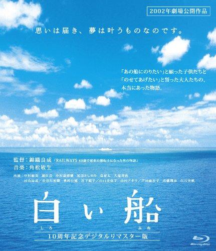 白い船 10周年記念デジタルリマスター版(Blu-ray Disc)