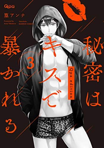 秘密はキスで暴かれる Qpa edition 3 (バンブーコミックス Qpaコレクション)