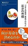 「日本人の体質」研究でわかった長寿の習慣 (青春新書インテリジェンス)