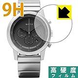 9H高硬度[光沢]保護フィルム wena wrist 日本製