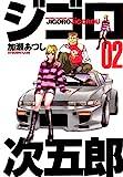ジゴロ次五郎(2) (週刊少年マガジンコミックス)