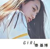 Girl(通常盤)