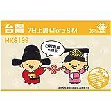 China Unicom/中国聯通香港・台湾専用・7日間無制限Data通信・プリペイドSIM(Micro SIM)テザリングOK