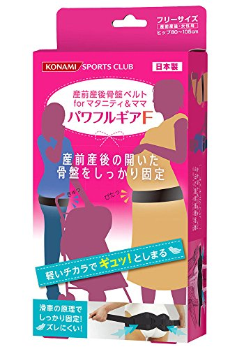 コナミスポーツクラブ 産前産後骨盤ベルト for マタニティ&ママ パワフルギアF (サイズフリー)